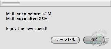 mailを高速化!