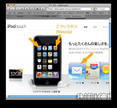 はやくiPod touchがほすぃーーー。