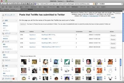 Twitme