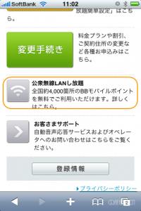 MySoftBankの下の方にメニューが追加されています。