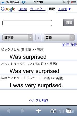 Google翻訳。なかなか結構使いやすい!