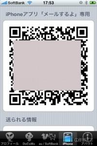 iPhone用のQRコードも。