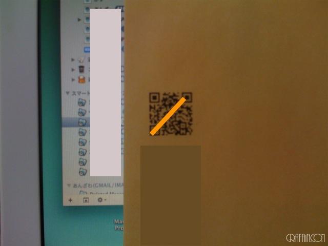 QRコードにピントが合うように撮影。