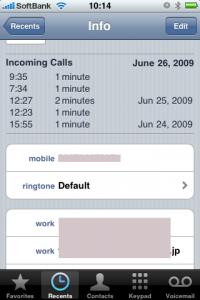 通話時間がわかるようになった。