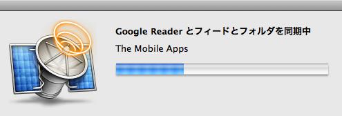 Google Readerと同期。