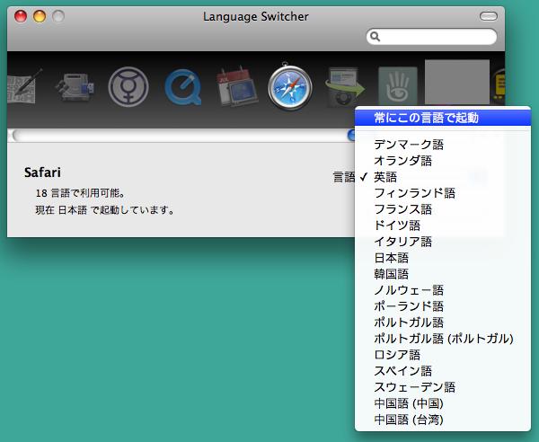 言語を選んで起動できます。