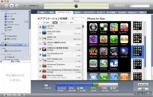 iPhone / iPod touchのホーム画面を楽々編集!