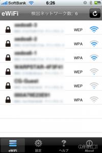 無線LANを拾います。