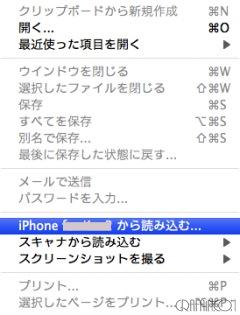 iPhone接続!
