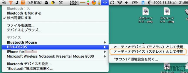 A2DPでMac OS Xでも高音質ワイヤレス♪