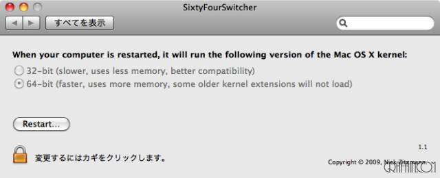 32と64ビットモードを簡単切替。