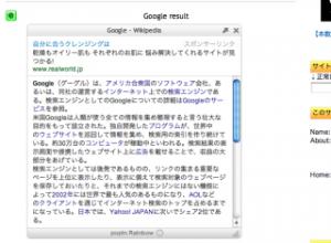 検索結果がブログ上に表示。
