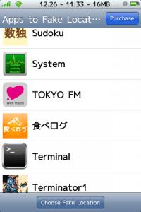 アプリケーションごとに設定可能。
