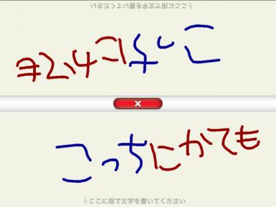 左右対称に書ける。