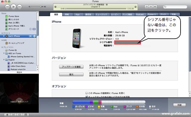 iTunesで。