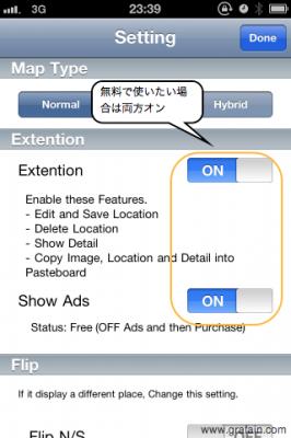 まず設定画面、オプションをオン。