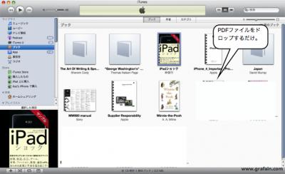 iTunesに追加は簡単。