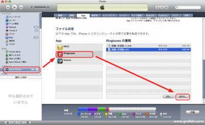 iTunesでの操作。