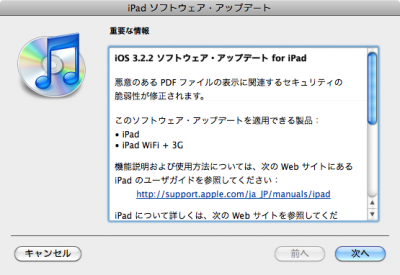 iPad は優秀だ〜。