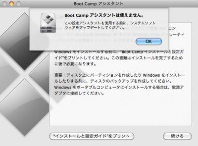 Boot Camp アシスタントが使えない状態。