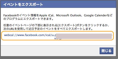 エクスポート先は iCal 以外もOK