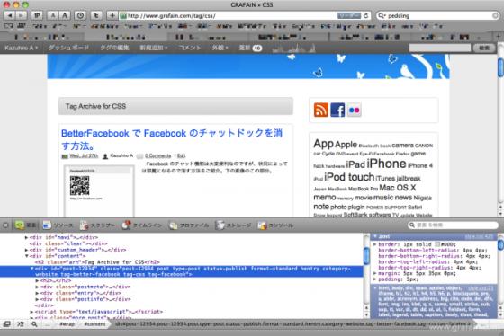 Safari の Web インスペクタ機能は逸品!