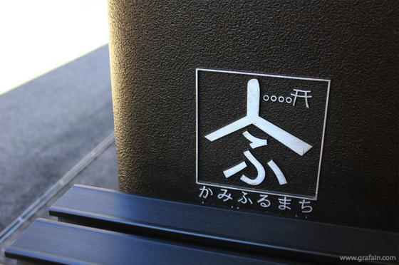 至る所にロゴ。