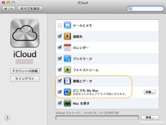 両方の Mac に「どこでも My Mac」を適用するのがミソ?