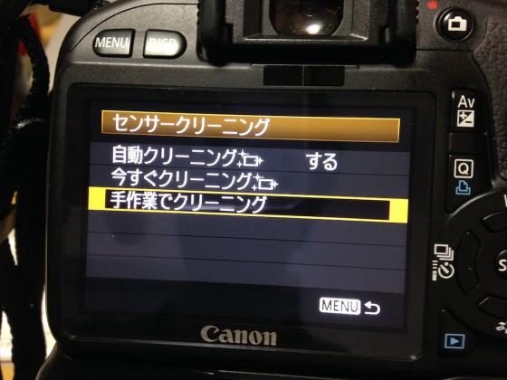 センサーを露出させるためにカメラで操作。