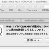 Safari + 通知センター