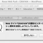 Roost Web Push ; Mavericks(Mac OS X) の通知センターに WordPress を対応させるプラグイン。