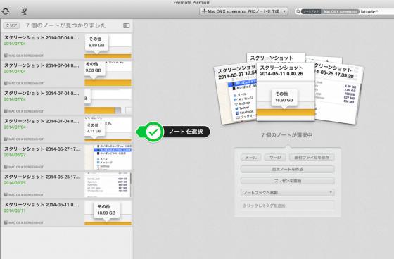 選択して AppleScript を実行