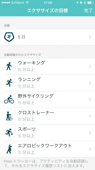 Fitbit オートアクティビティ
