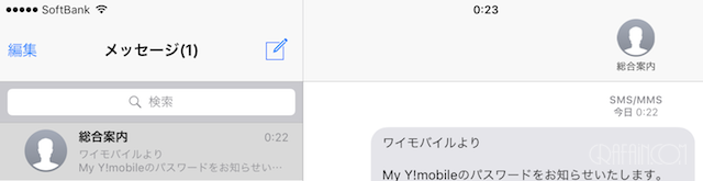 Y!mobile だけど SoftBank
